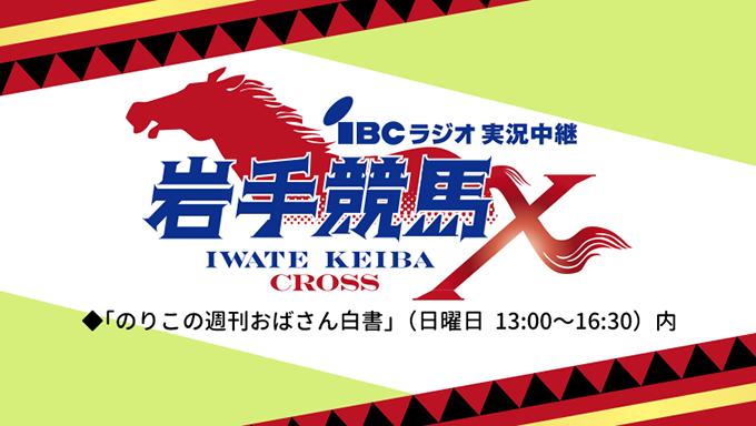 IBCラジオ実況中継 岩手競馬クロス